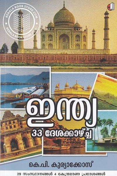 Image of Book India 33 Desakkazhachakal