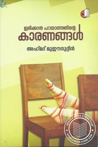 Cover Image of Book Irikkan Parayathathinte Karanagal