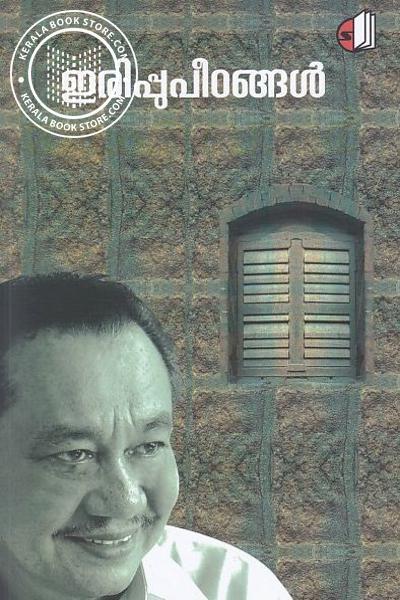 Cover Image of Book ഇരിപ്പു പീഠങ്ങള്