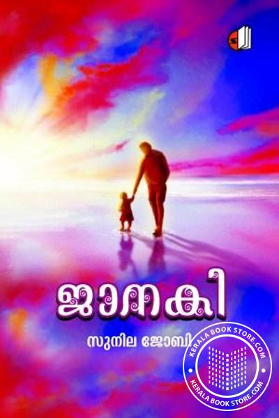 Cover Image of Book ജാനകി