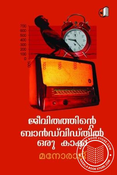 Cover Image of Book Jeevithathinte Bandwidthil Oru Kakka