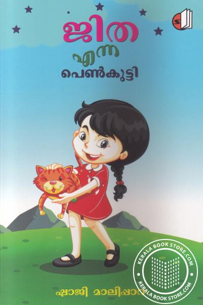 Cover Image of Book Jitha Enna Penkutty