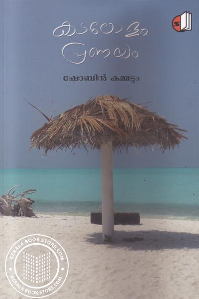 Cover Image of Book Kadalolam Pranayam