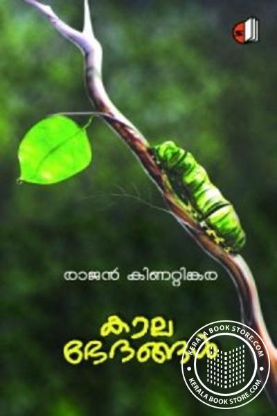 Cover Image of Book Kalabhedhangal
