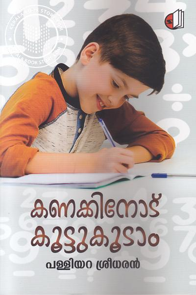 Cover Image of Book Kanakkinod Koottukoodam