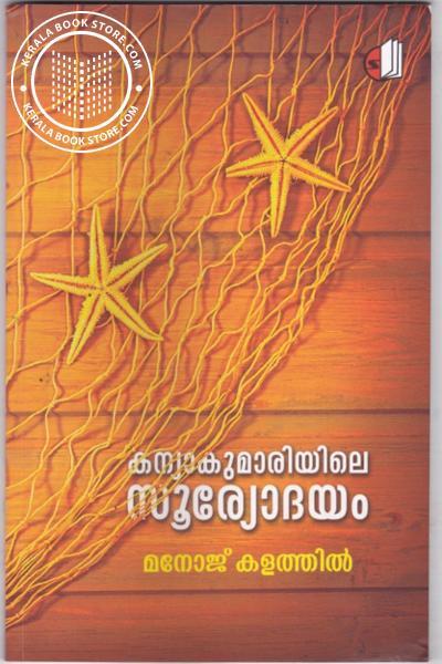Cover Image of Book കന്യാകുമാരിയിലെ സൂര്യോദയം