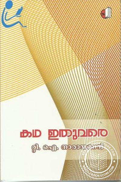 Cover Image of Book Katha Ithuvare