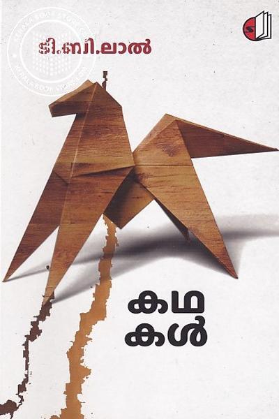 Image of Book കഥകള് - ടി ബി ലാല്