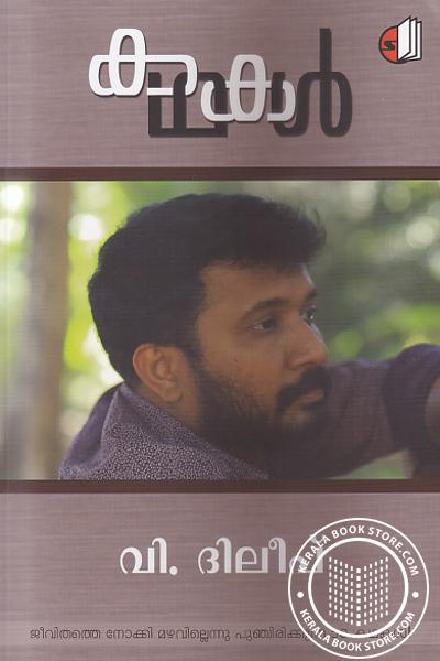 Image of Book Kathakal V Dileep
