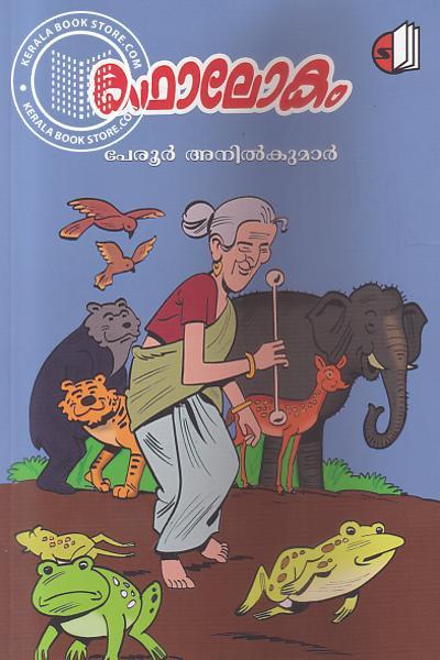 Image of Book Kathalokam