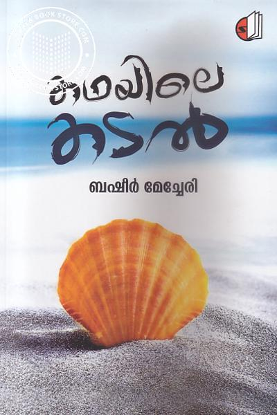 Image of Book Kathayile Kadal