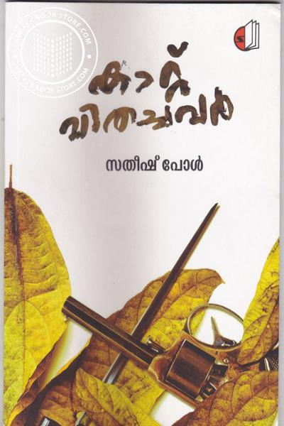 Image of Book Kattu Vithachavar