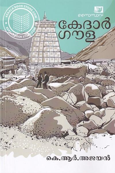 Cover Image of Book കേദാര്‍ഗൗള