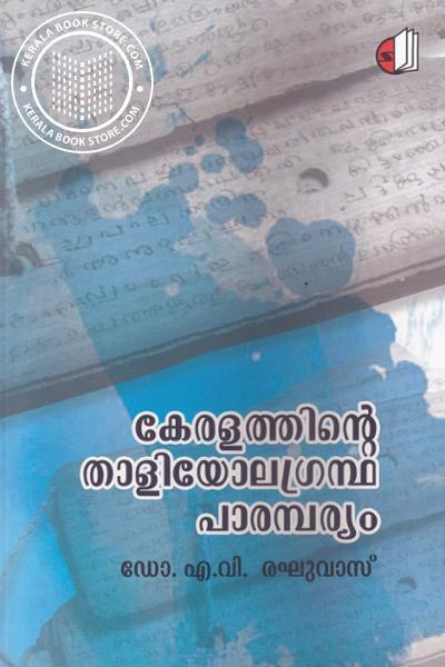 Cover Image of Book കേരളത്തിന്റെ താളിയോല ഗ്രന്ഥ പാരമ്പര്യം