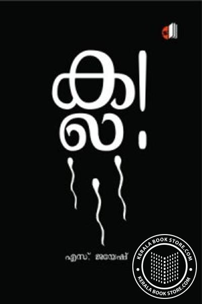 Cover Image of Book ക്ള
