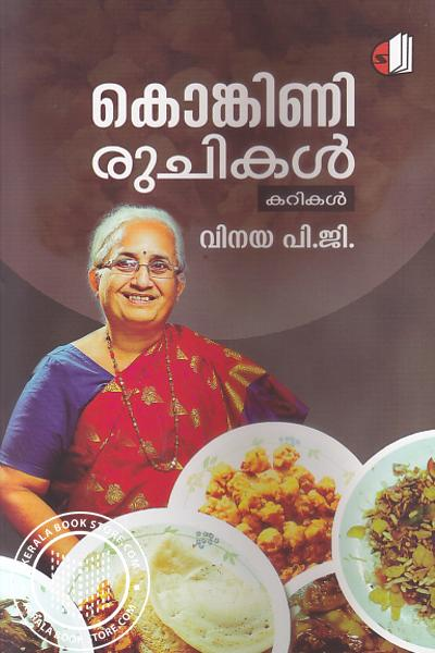 Cover Image of Book Kongini Ruchikal