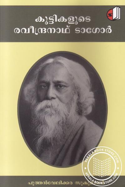 Cover Image of Book Kuttikalute Raveendranath Tagor