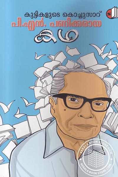 Cover Image of Book കുട്ടികളുടെ കൊച്ചുസാറ് പി എന് പണിക്കാരനായ കഥ