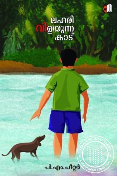 Cover Image of Book ലഹരി വിളയുന്ന കാട്
