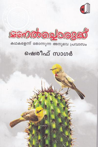 Cover Image of Book Manalchorukk