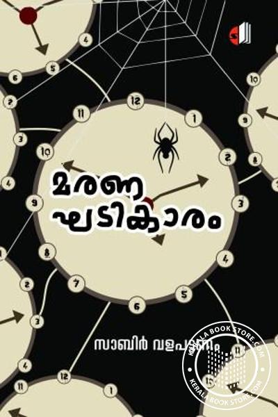 Cover Image of Book മരണഘടികാരം