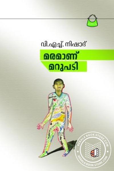Cover Image of Book Maranamanu Marupadi