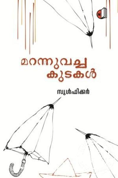 Cover Image of Book Marannu vacha Kutakal