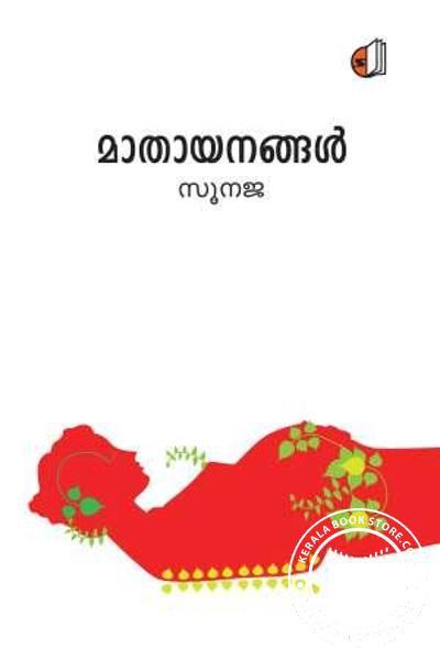 Cover Image of Book മാതായനങ്ങള്