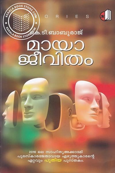Cover Image of Book മായാ ജീവിതം