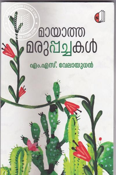 Cover Image of Book Mayatha Maruppachakal