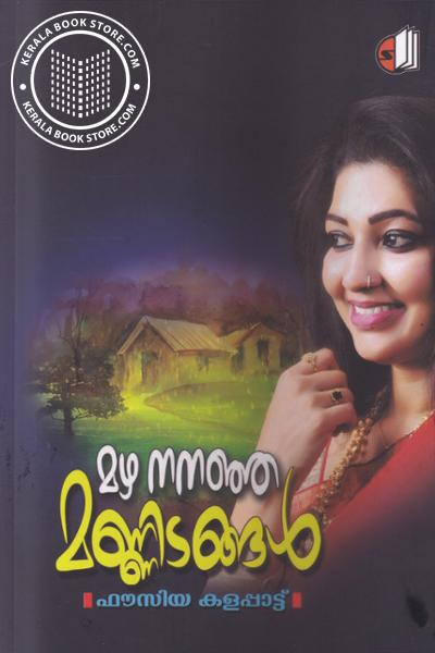 Cover Image of Book Mazha Nananja Mannidangal