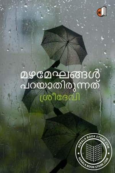 Cover Image of Book Mazhamekangal Parayathirunathu