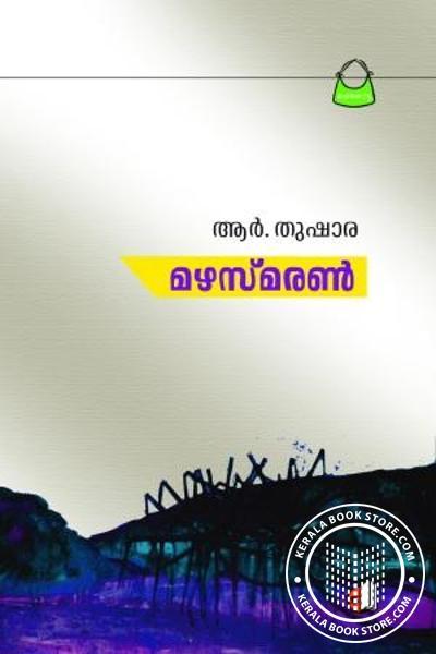 Cover Image of Book മഴസ്മരണ്