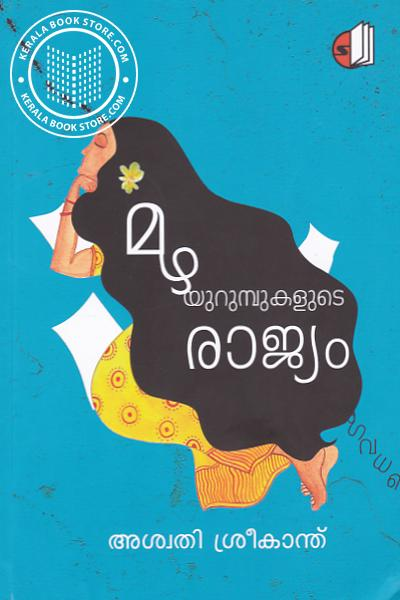 Cover Image of Book Mazhayurumbukalude Rajyam