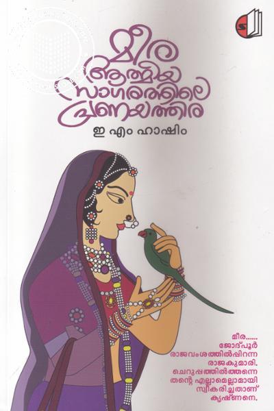 Cover Image of Book Meera Athmiya Sagarathle Pranayathira