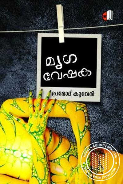 Cover Image of Book മൃഗവേഷക