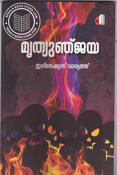 Cover Image of Book മൃത്യുഞ്ജയ