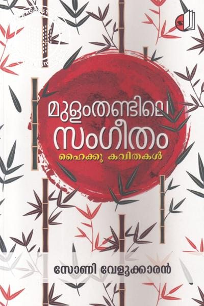 Cover Image of Book Mulamthandile Sangeetham