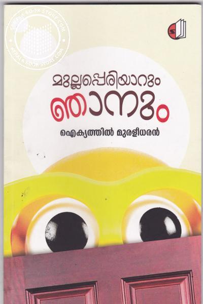 Cover Image of Book Mullapperiyarum Njanum