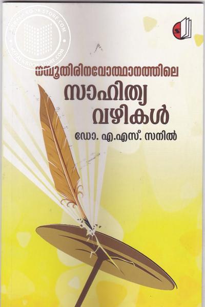 Image of Book Namboothirinavodhanathile Sahithyavazhikal