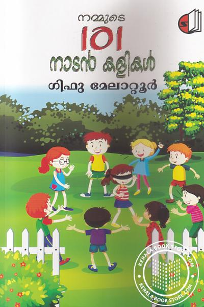 Cover Image of Book Nammude 101 Nadan Kalikal