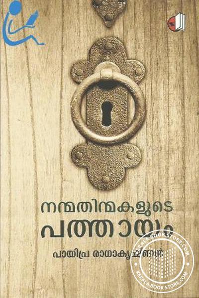 Cover Image of Book നന്മതിന്മകളുടെ പത്തായം