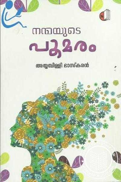 Image of Book Nanmayude Poomaram