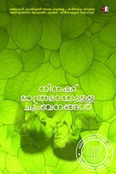 Cover Image of Book Ninakku Mathramayulla Chumpanangal