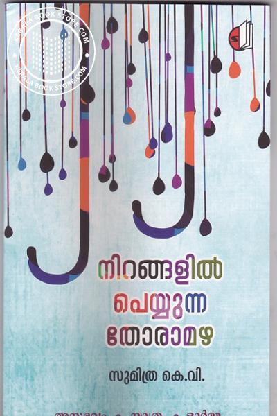 Cover Image of Book നിറങ്ങളില് പെയ്യുന്ന തോരാമഴ