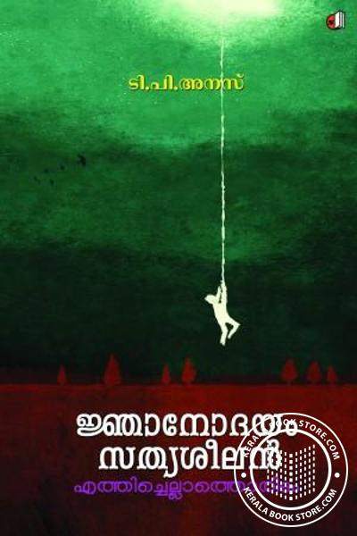 Cover Image of Book Njanodayam Sathyaseelan Ethicherathoridam