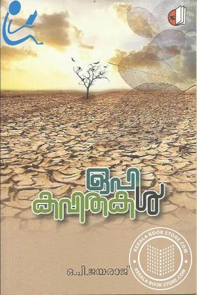 Cover Image of Book ഒ പി കവിതകള്
