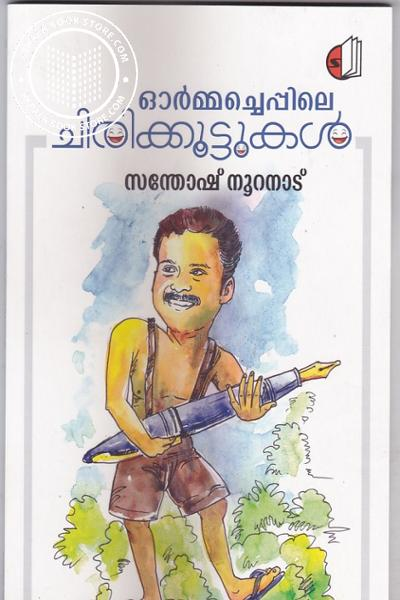 Cover Image of Book Ormacheppile Chirikkkoottukal