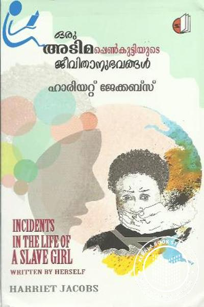 Cover Image of Book ഒരു അടിമപ്പെണ്കുട്ടിയുടെ ജീവിതാനുഭവങ്ങള്
