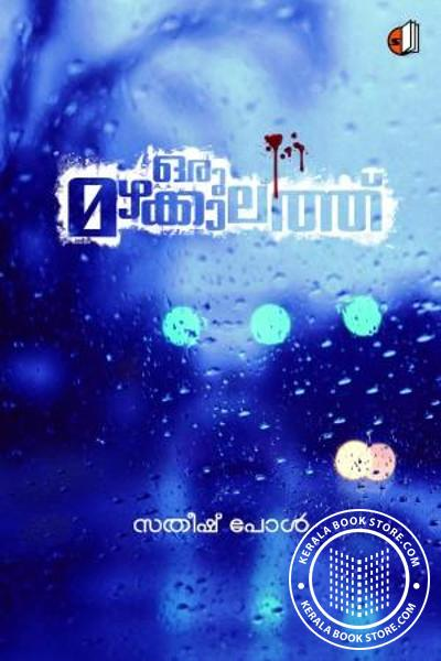 Cover Image of Book Oru Mazhakkalathu